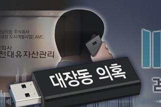 대장동 의혹에 '이재명·정진상' 등장…檢, 수사 방향 '주목'