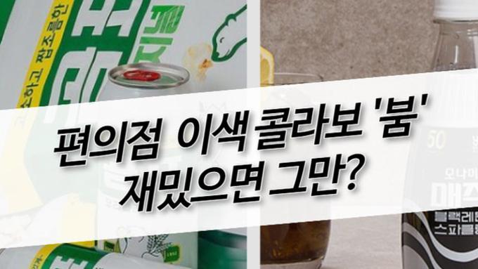 [카드뉴스]편의점 이색 콜라보 '붐' 재밌으면 그만?