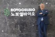 NK세포 치료제로 코로나19·암 잡는 '노보셀바이오'