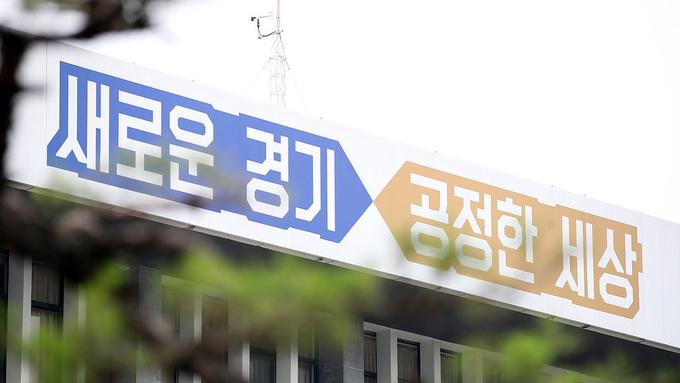경기도 '5개 공공기관' 이전지 전쟁…명절 전 갈린다