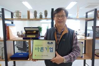 """""""기부는 서로가 베푸는 것""""…㈜엘름의 김장식 대표"""