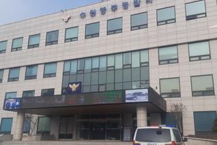 50대 남성, 수원 경찰서 민원 불만에 분신시도