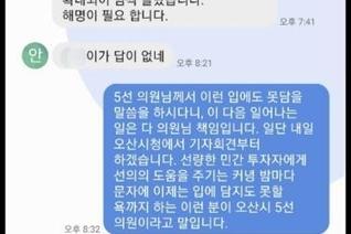 """안민석, 오산버드파크 민간투자자에 """"XXX 답이 없네"""" 욕설 문자"""