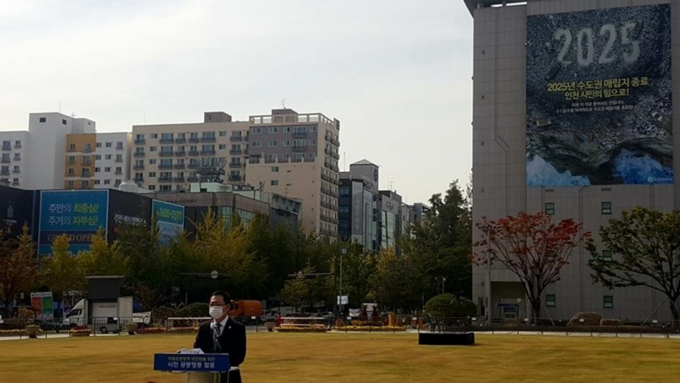 인천시, 자체매립지 입지 선정 2014년 용역 '돌려쓰기' 하나