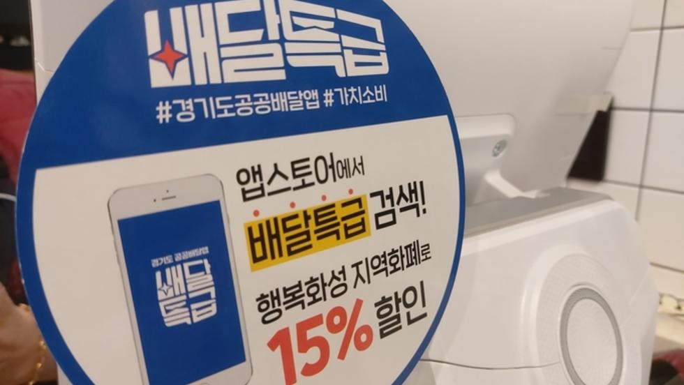 배달 앱 춘추전국시대, 자영업자 부담… '배달특급' 구원투수 될까