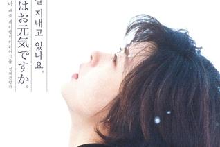 다시 돌아온 겨울 로맨스…러브레터·러브액츄얼리 재개봉