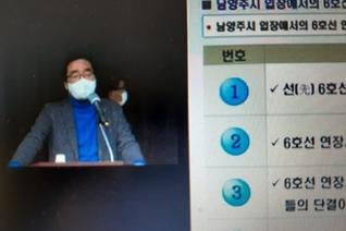 """""""6호선 연장, 남양주 1일 1억원씩 적자"""""""