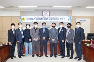 경기도체육회 직원들, '고용안정 및 인건비 편성' 등 요구