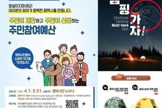 평택시·GS25 '남혐 손모양' 이미지, 같은 업체서 제작
