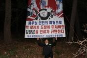 """경기도내 지자체들, 탈북단체 대북전단 살포 """"강력처벌"""""""