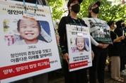 '정인이 사건' 양모 1심서 무기징역…살인죄 인정