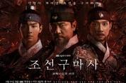 """'조선구마사' 논란에 靑 """"지나친 역사왜곡 드라마는 심의대상"""""""