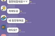 인천 남동구 만수주공 4단지 대규모 정전...한전, 긴급 복구 나서