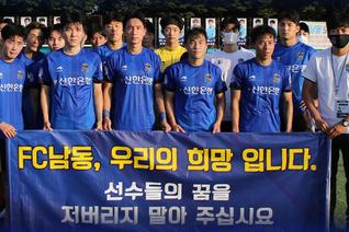 '해체 위기' 인천 남동FC…결국 정치적 희생양 전락