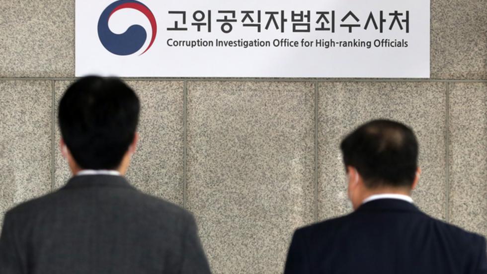 """헌재, 공수처법 합헌 결정…""""헌법에 어긋나지 않아"""""""