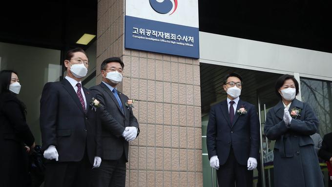 '헌정 사상 최초' 공수처 출범···탄력 받은 검찰 개혁 '본격화'