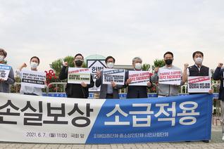 """""""6월 국회에선 반드시"""" 손실보상·CCTV 설치법 속도"""