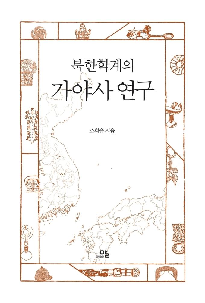 북한 학자 조희승의 가야사, 북한 학계는 가야가 서기 1세기에 건국되었다고 보고 있다.