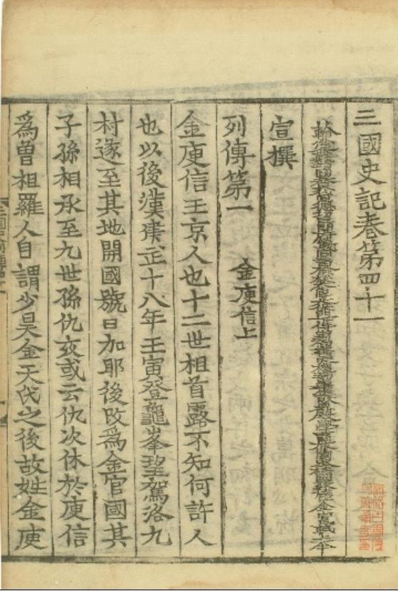 삼국사기 김유신 열전도 가야가 서기 42년에 건국되었다고 말하고 있다.