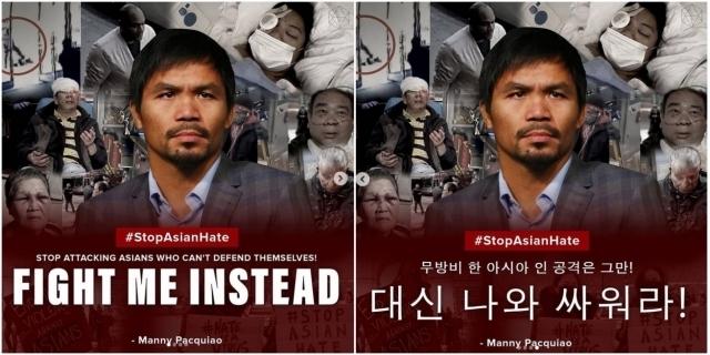 """""""대신 나와 싸워라""""… 전설적인 복서 파퀴 아오 '아시아 증오 범죄 비난'"""