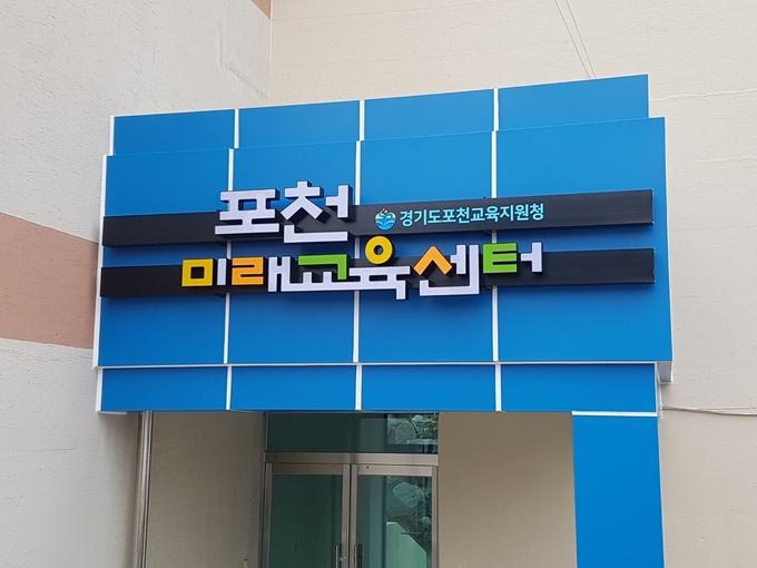 포천 미래교육센터 전경. (사진=포천교육지원청 제공)_